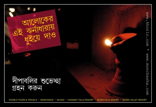 Wish you all a happy, peaceful & prosperous festival of light.